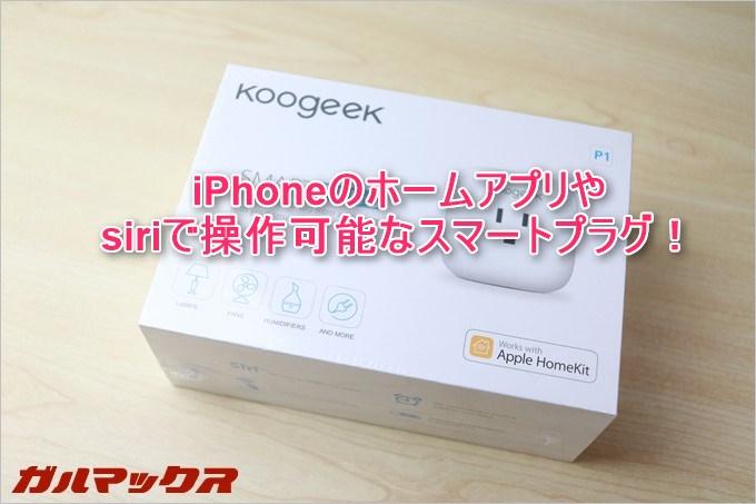 SMART PLUG P1はコンセントに差し込むだけでiPhoneから操作ができるHomekit対応製品