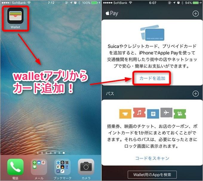 Apple Payへのカード追加はwalletアプリから!