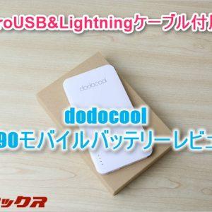 AndroidとiPhoneのケーブル付き!5000mAhモバイルバッテリー「DP09」レビュー!