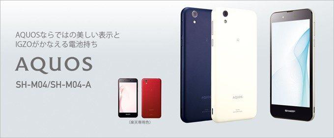 SH-M04はおサイフ機能を利用できる新世代のSIMフリースマートフォン!