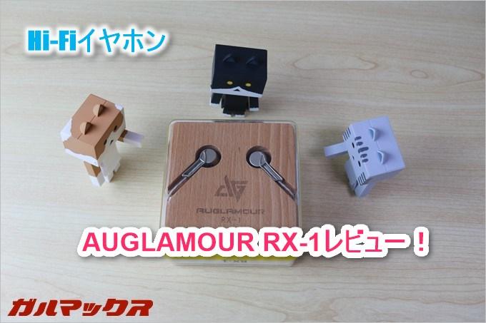 AUGLAMOUR RX-1は高音質なHi-Fiイヤホン