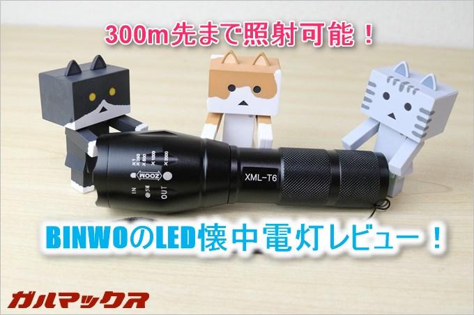 BINWOのLED懐中電灯は300m先まで照射可能!