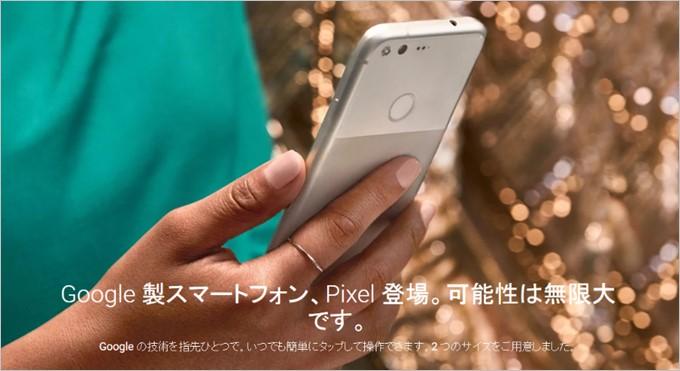 G Pixel Phone by Googleのpixel