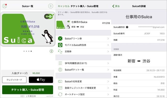 iOS向けSuicaアプリから新規カード発行が可能となりました