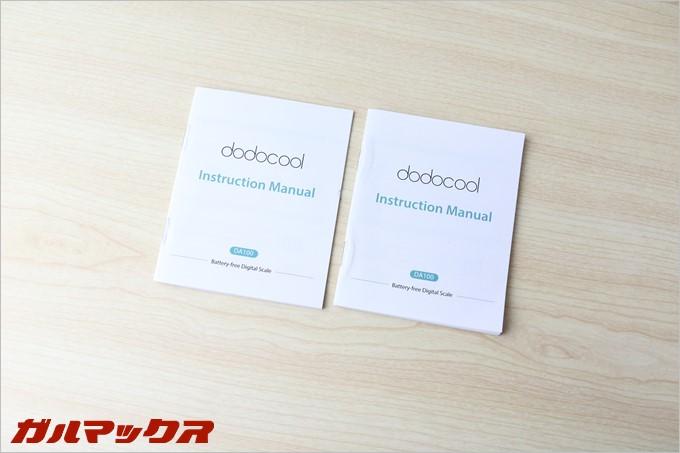 dodocool製の体重計DA100の説明書が2冊入ってました。内容は全く同じ。つまり、アタリです。