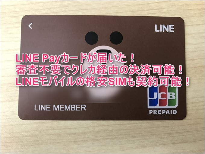 LINE Payカードは審査不要で持つことの出来るクレカ経由決済が可能なプリペイドカード