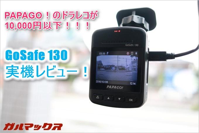 PAPAGO!のドラレコGoSafe 130を実機レビュー!