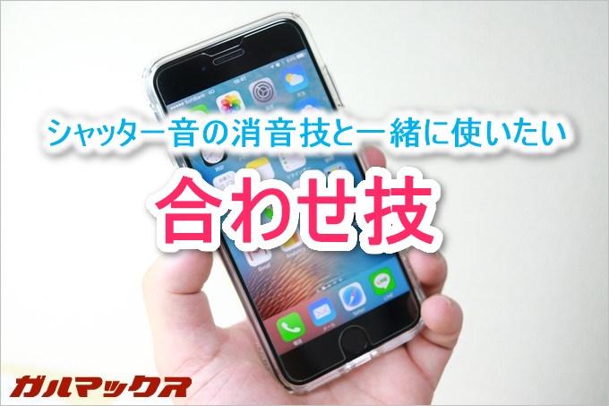 iOS10のシャッター音消音技で一緒に使いたい合わせ技