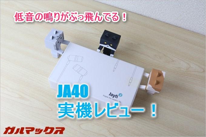 jayfiのJA40は低音がぶっ飛んでいる