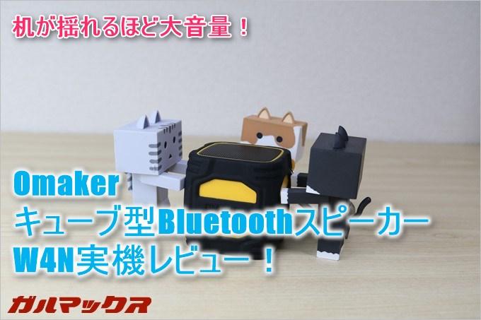 OmakerのW4Nは机が揺れるほど大音量が出ます