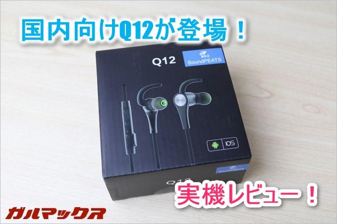SoundPEATSのQ12が日本語音声に対応!