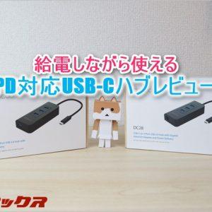 dodocoolの充電しながら使えるPD対応LAN搭載USB-Cハブが便利!