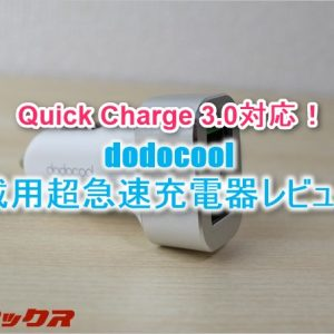 Quick Charge 3.0に対応したdodocoolの車載充電器をレビュー!