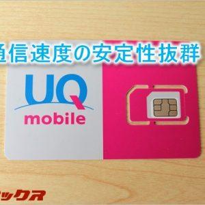 新UQmobileはauのサブブランド?通信品質が良すぎる!