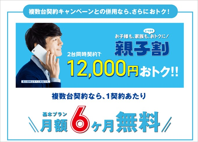 複数台契約では一台辺り6000円の割引が受けられるので大きな割引です