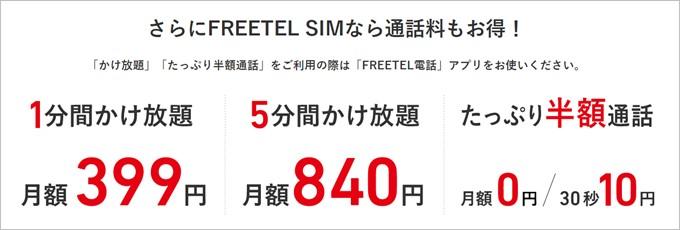 FREETELでは1分以下かけ放題と3分以下かけ放題の通話オプションを用意しています。