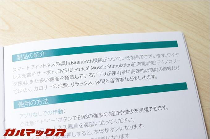 Koogeekスマートフィットネスギアに付属の説明書には日本語表記もあるので安心して購入可能です。