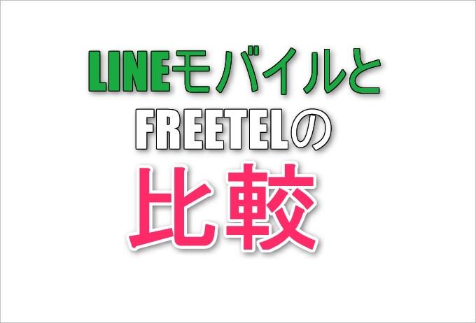 LINEモバイルとFREETELのプランやサービス内容を比較