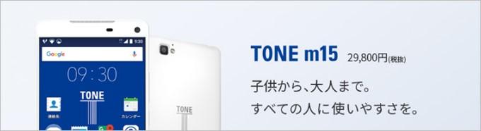 TONEモバイルのm15は扱いやすいミドルスペック端末