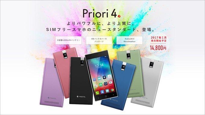 FREETELのエントリースペックSIMフリースマートフォンのPriori4