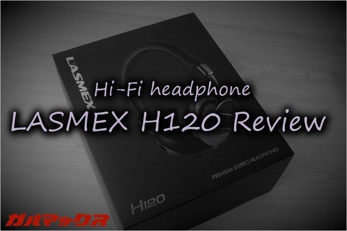 LASMEX H120は本来2万円クラスのヘッドホン