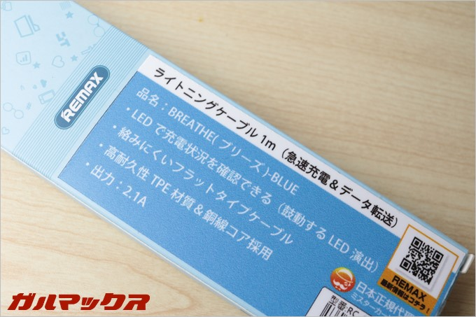 BREATHEの外箱には日本語が記載されています。