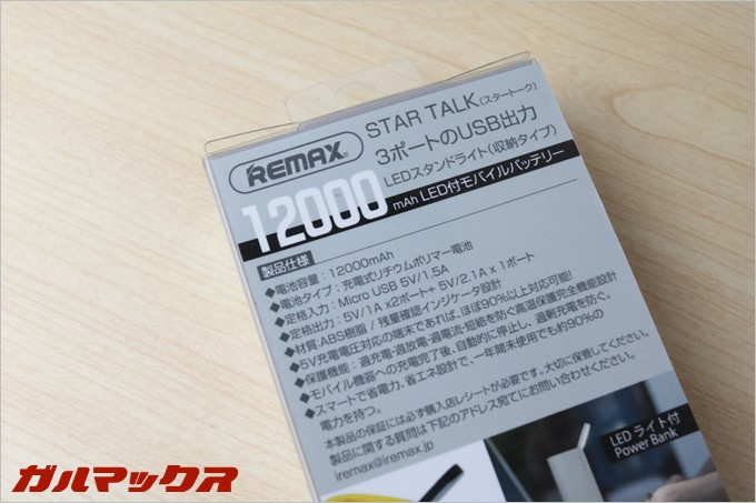 REMAXのSTAR TALKは日本語ローカライズ済み
