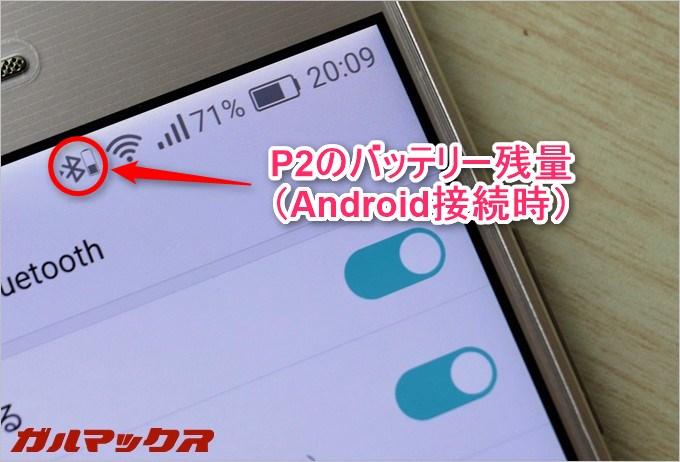 Android端末にも接続しましたがバッテリーマークは表示されました。