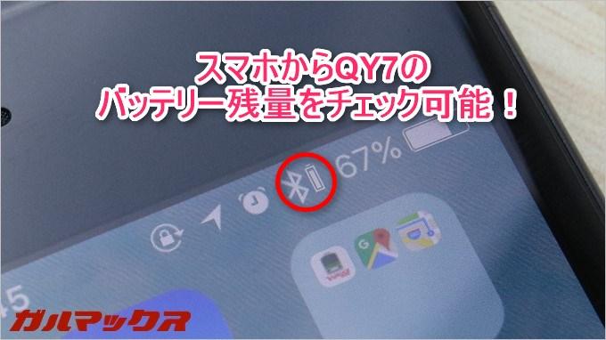 スマホ側にもQY7のバッテリー残量が表示されます。