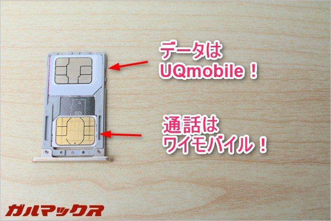 ZenFone3はMicroSIM形状のSIMトレイが1つ付いているので、UQmobileはMicroSIM形状で差し込みました