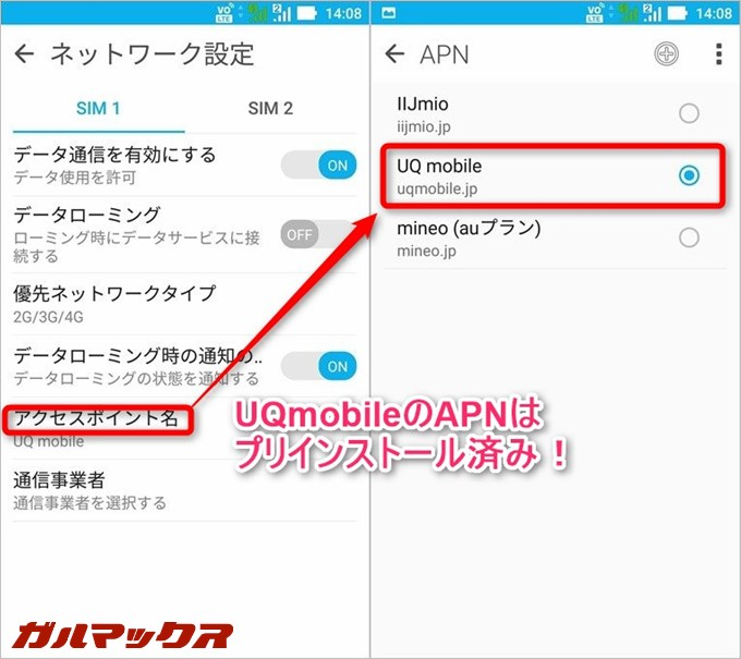 ZenFone3はUQmobileのAPNがプリインストールされているので簡単に利用できます。
