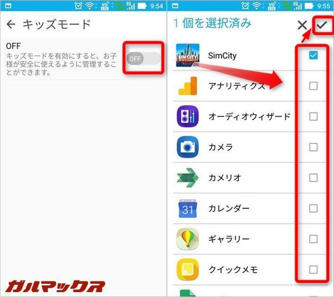 キッズモードをONにして子供が触っても良いアプリを選択します。選択後は画面右上のレ点をタップします。