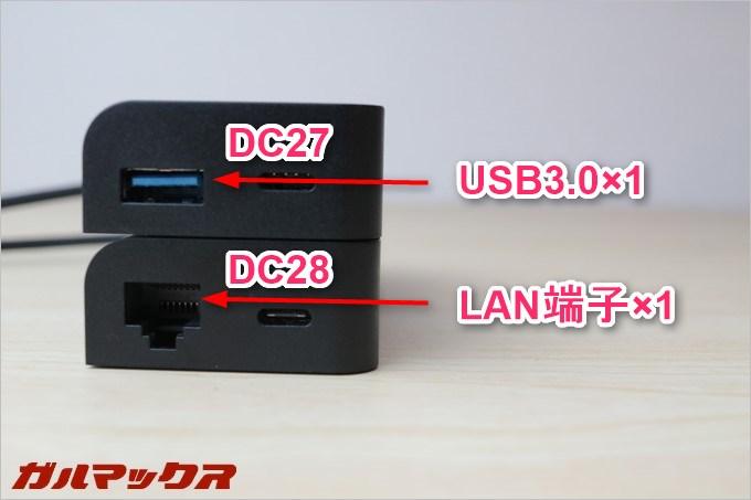 DC27ではもう一つUSB3.0が、DC28ではLAN端子が1つついています。