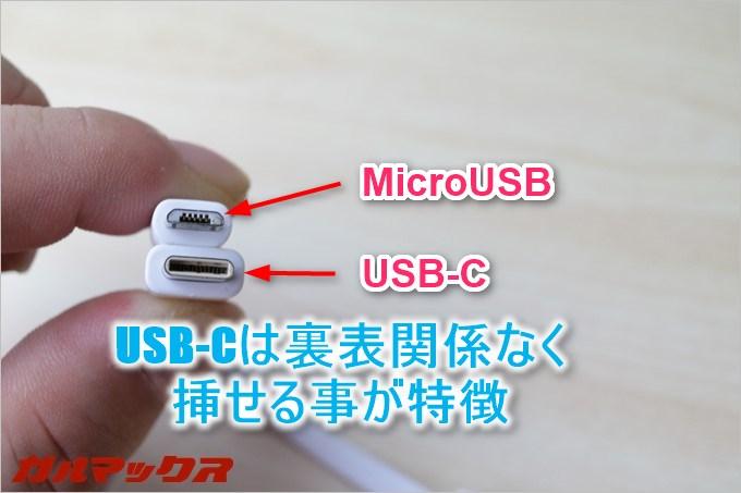 USB-Cは裏表関係なく挿すことが可能なので使い勝手が良いです。