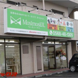 もしもシークスが愛知県に「地域密着型」の実店舗をオープンしたので突撃取材!