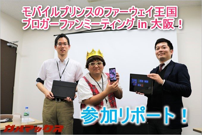 モバイルプリンスのファーウェイ王国ブロガーファンミーティングに参加してきました!