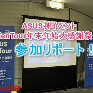 ASUS神イベント「ZenTour」って何?!参加したのでリポート!