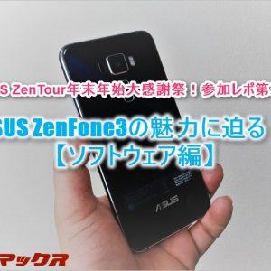 ASUS ZenFone3の便利機能を探る!【ソフトウェア編】