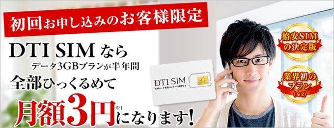 月額3円で利用できる格安SIM!