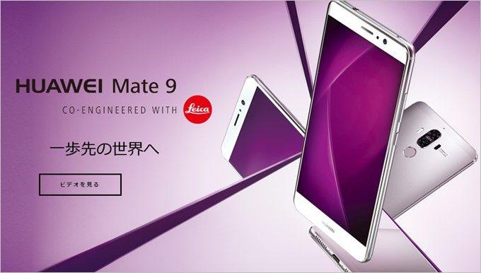「HUAWEI Mate 9」はフラッグシップ機にDSDSやデュアルカメラを搭載した端末