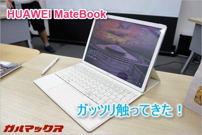 気になっていたHUAWEI MateBookを触ってきました!