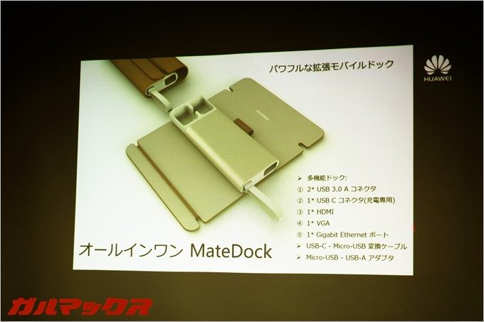 「MateDock」はディスプレイ拡張やUSBを拡張しつつ「HUAWEI MateBook」を充電しながら利用可能。これは欲しいアイテム。
