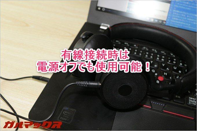 「TOUCH H1」は電源を入れなくても有線接続時は通常のヘッドホンとして利用可能。