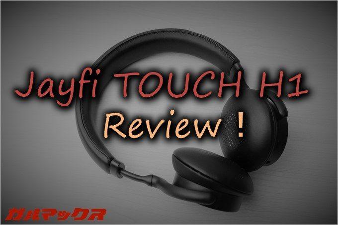 Bluetoothヘッドホンの「TOUCH H1」は高音質&ケーブルレスで使い勝手が良い