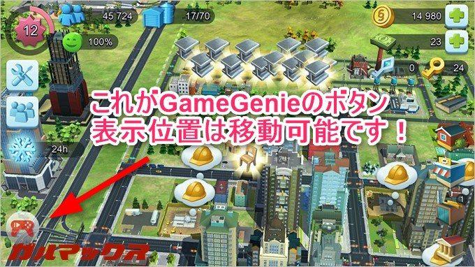 ゲームを起動すると「GameGenie」が起動します。コントローラーのボタンなので分かりやすい