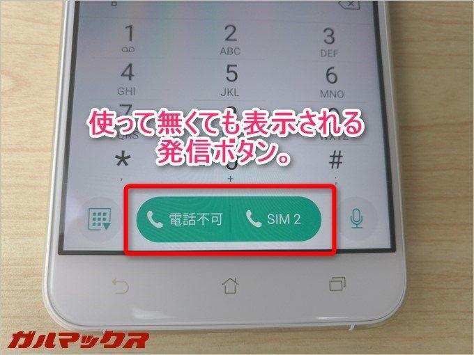 どうしても発信ボタンが表示されるので「電話不可」とSIMに名前を付けています。(ZenFone3で撮影)