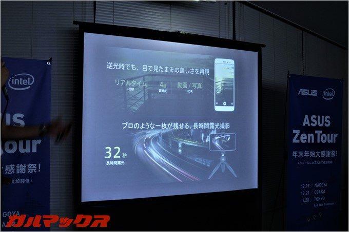 ZenFone3はリアルタイムでHDR撮影が可能。また、シャッターを長時間開くことが可能なのでテールランプが流れる様な長時間露光撮影も楽しめる。