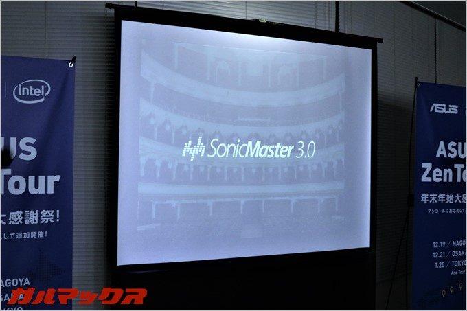 ZenFone3はSonik Master 3.0に対応。