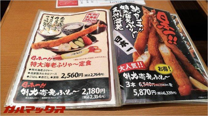 超特大海老ふりゃ~定食は中々のお値段。3本セットは約6,000円と価格もビッグ!