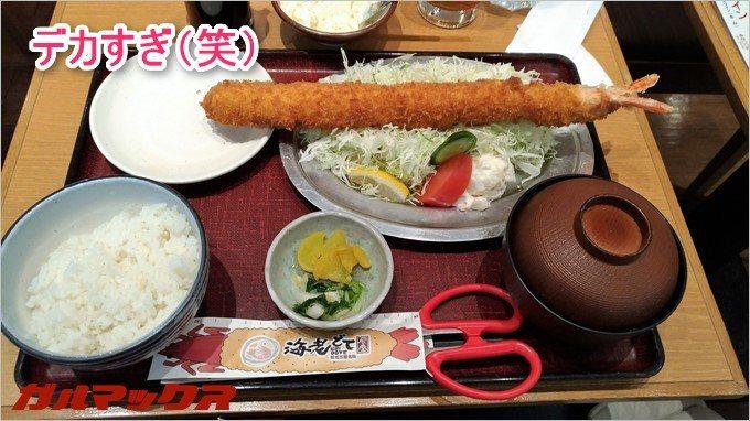 35cmの特大海老ふりゃ~はお皿からはみ出る系の定食です(笑)